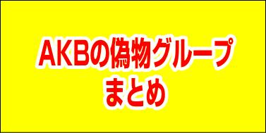AKB48の姉妹・コピー・パチモン(偽物)グループまとめ