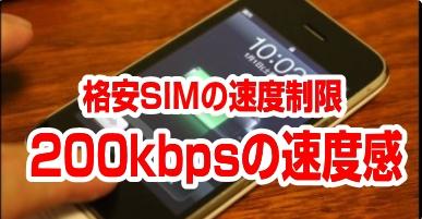 格安SIM:速度制限200kbpsの速度感(業者別速度比較動画まとめ)