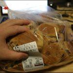 [コストコレビュー]黒糖レーズンロールは普通に旨いが量が多すぎる