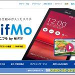 プロバイダーのニフティーが格安SIMに参入!NifMo by NIFTYのサービスの特徴を確認してみた