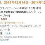 売り切れ確実?IIJmioのSIMカード付き雑誌「SIM PERFECT BOOK」が1500円と超安いよ!