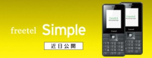 [freetel Simple] SIMフリー携帯(ガラケー・フューチャーフォン)が遂に登場!しかも税別5980円と激安だ!
