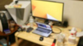 パソコン作業環境の改善!ニトリの「組合せフリーテーブル」をパソコンデスクとして活用してみた!
