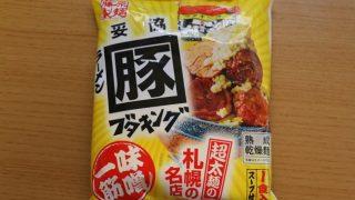 【インスタント麺レビュー】超太麺の札幌名店「ブタキング」のインスタント麺を食べてみた