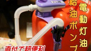 直付けタイプの電動灯油給油ポンプ「工進 EP-303F」が超便利だ!
