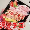 【レビュー】フルーチェ 贅沢いちご ~果実2倍の濃厚なおいしさ~
