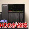 QNAP製NASのハードディスクがぶっ壊れた!交換用HDDが高すぎて買えず・・・