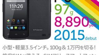 8,890円!SIMフリースマホ「ポラロイドpigu」が登場!安すぎるだろ
