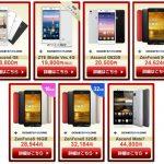 NTTコムストアでスマホセール!Ascend G620Sが税込み20500円!安すぎです・・・