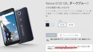Nexus 6が売り切れ!でも、Yモバイル版Nexus 6もSIMフリーなのでdocomo系格安SIMで使える!