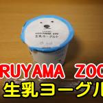 MARUYAMA ZOO 生乳ヨーグルトは可愛いパッケージだが中身は普通のヨーグルト
