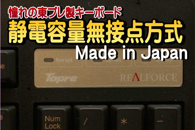 【レビュー】東プレ製キーボードREALFORCE 108UBKを購入!超高いけど予想以上の使い心地の良さにビックリです