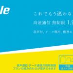 b-mobile SIM 高速定額が最強!完全使い放題で1,980円~090電話も利用可能だ