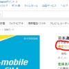 容量無制限のb-mobile SIM 高速定額は評判が悪すぎる!異常なくらい速度が遅いらしい