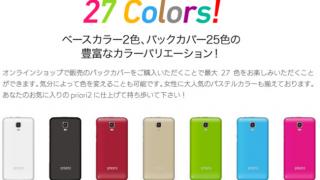 激安スマホ「freetel priori2」にパールホワイト登場!4.5インチ クアッドコアCPUで9980円!