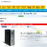 ラノベ向けPCがパソコン工房から登場!PC Watch/高橋敏也(改造バカ)とのコラボ商品