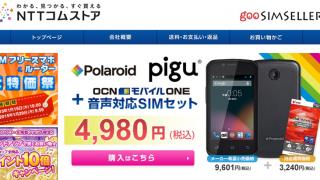 SIMフリースマホ「Polaroid pigu」が実質1740円で販売中!格安SIMを始めるのに最適な端末だ!