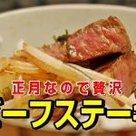 国産激安モモステーキをスーパーで買ってきたので食らうが硬い。松阪牛が食べたいよ