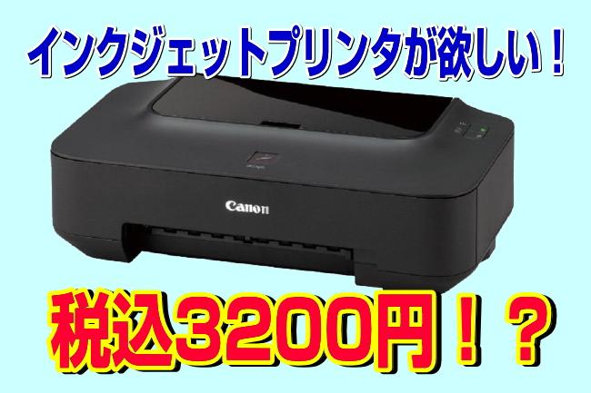 激安プリンタ:CANON PIXUS IP2700の性能をチェックしてみた