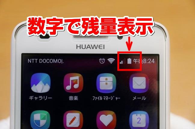 電池残量を数値で表示する方法(HUAWEI Ascend G620S)