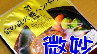 セブンゴールド:金の直火焼ハンバーグ【和風】を食べてみが微妙だな