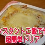 インスタントご飯で作る超簡単「ドリア」!簡単に作れるけど味は微妙なのでご注意を!