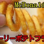 マクドナルド「カーリーポテトフライ」は冷めていて不味かったので捨てた