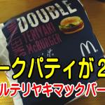 【レビュー】マクドナルド:ダブルテリヤキマックバーガーを食べてみた