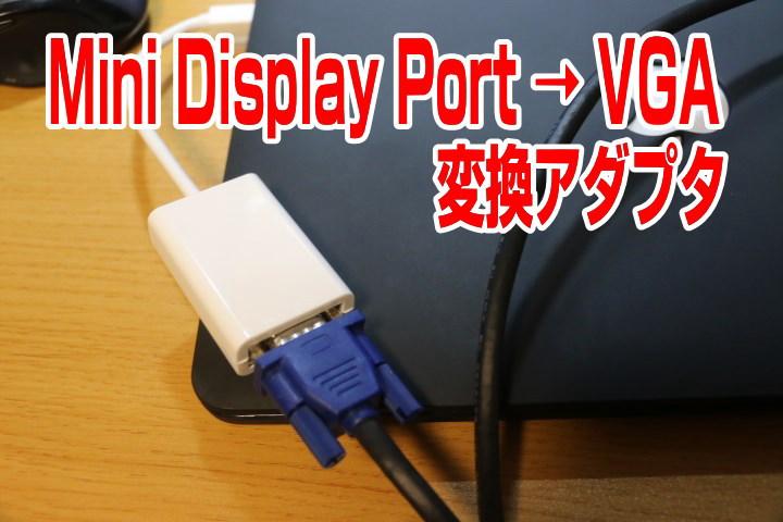 MacBookに最適な530円のMini Display Port → VGA 変換アダプタ レビュー