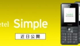 業界初のSIMフリーガラケー[freetel Simple]が発売延期!
