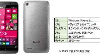 SIMフリースマホのfreetelがWindows Phone 8.1スマホを夏までに発売すると発表!