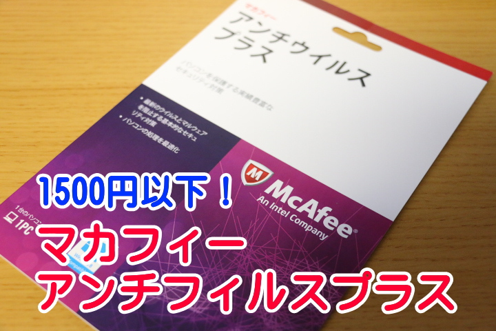 1500円以下!ウィルス対策ソフトはマカフィーアンチウィルスプラスが安くてオススメだ!