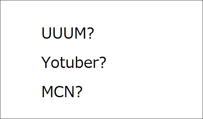 Youtuber専用事務所UUUMとは?MCNとは何なのか?