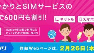格安SIMと光がセットでお得!IIJmioひかりなら格安SIMとセットで600円引き!
