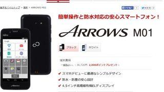 国産防水SIMフリースマホ ARROWS M01が楽天モバイルで販売開始!現時点でMNPは非対応・・・