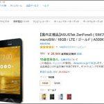 SIMフリー端末ZenFone 5を一番お得に買えるのは?格安SIM業者で買うよりAmazonやビックカメラが無難!
