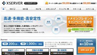 ブロガー御用達:エックスサーバーの転送量が大幅緩和!一番安いプランでも70GB/日!