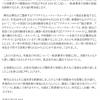 ジュエリーマキのプラチナビューティーウォーターにがん予防効果なし!景品表示法違反で措置命令