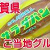 滋賀県ご当地グルメ「サラダパン」を食べてみた!不味くはないが美味くもない
