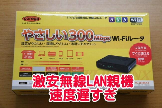 【レビュー】無線LAN親機:コレガ WLR300NXは速度は遅いが安いから許す