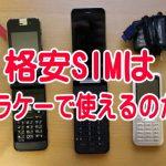 ガラケー(フィーチャーフォン)は格安SIMで使えない?音声通話とSMSは使えるがデータ通信ができない