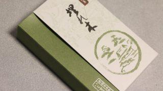 【レビュー】滋賀県のお土産の定番「いと重菓舗 埋れ木」