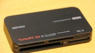 【レビュー】バッファローのカードリーダーBSCR15TU3を使ってみた!