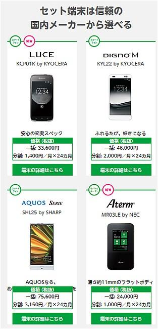 au回線の格安SIM「mineo」のプリペイドSIM登場!本人確認不要で即開通可能なので動作確認に最適だ!