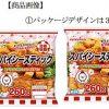 【ニュース】プリマハムがスパイシースティック6万個を自主回収!ビニール製のチューブ片混入