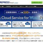 WordPress専用クラウド型サーバー「COREPRESS(コアプレスクラウド)」のサービスをチェックしてみた