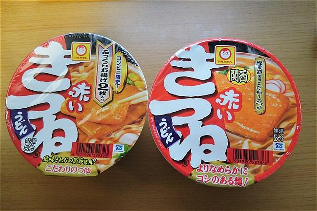 マルちゃん「赤いきつね」の関西版をGET!関東版と食べ比べてみた