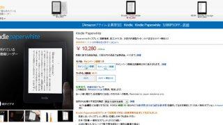 Kindleが3000円割引中!Kindle Paperwhiteと普通のKindleの違いは?