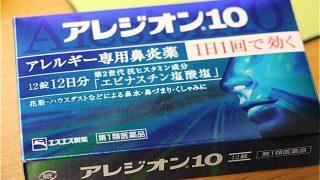 市販の花粉症(鼻炎薬)を飲むと喉が渇くという人はスイッチOTC薬がオススメだ