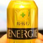 【レビュー】エナジードリンク:キレートレモン エナジエは美味しくない